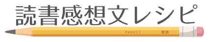 読書感想文レシピ